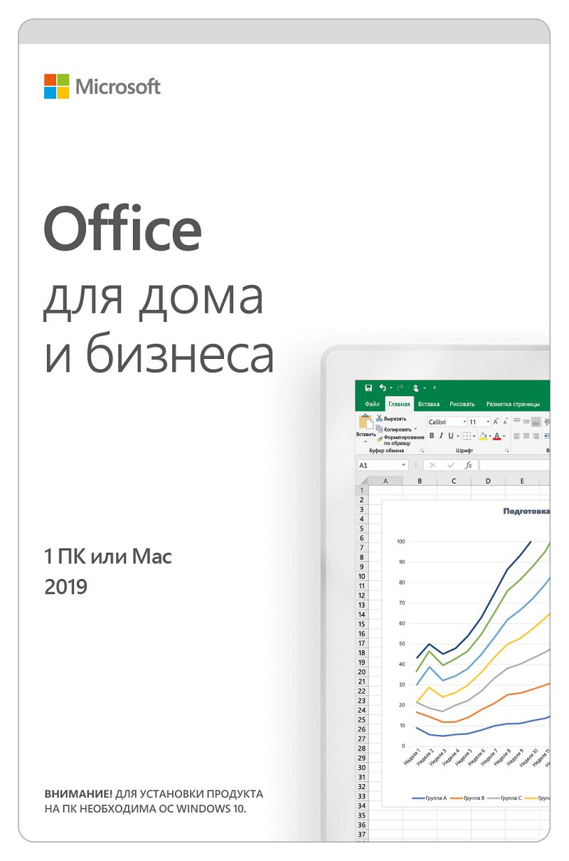 Microsoft Office 2019 HB